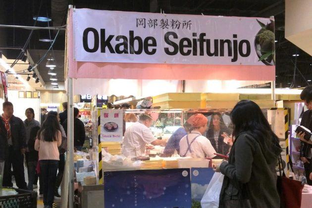 "<img src=""Okabe Seifunjo.jpg"" alt=""岡部製粉所""/>"