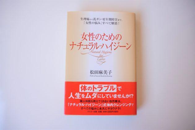 """<img src=""""Book.jpg"""" alt=""""女性のためのナチュラル・ハイジーン""""/>"""